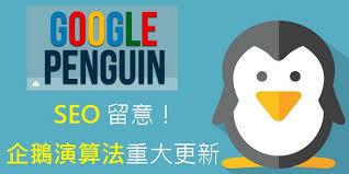 Google企鹅演算法