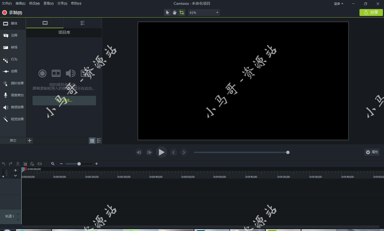 录屏软件:Camtasia Studio 9.1.5 汉化破解版