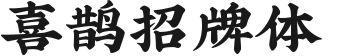 喜鹊造字招牌体、喜鹊聚珍体、喜鹊乐敦体、喜鹊古字典体下载